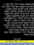 Tehillim (Psalms) screenshot 1/1