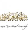 Listen The Holy Quran ( Koran ) - Arabic Recitation and its English Translation screenshot 1/1
