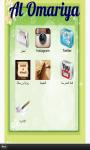 Al Omariya screenshot 1/3